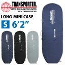 """サーフボードケース TRANSPORTER トランスポーター ロングミニケース S(6'2"""") LONG-MINI CASE ハードケース ミニボード用 ショー..."""