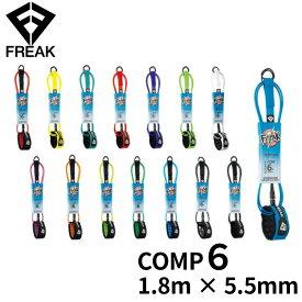 リーシュコード ショートボード用 FREAK フリーク COMP6フィート コンプ (細いコード) ソフトボード サーフィン用 【あす楽対応】