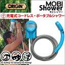 充電式 コードレスポータブルシャワー ORIGIN オリジン MOBI SHOWER モビシャワー 簡易シャワー サーフィン マリンス…