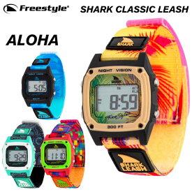 Freestyle フリースタイル 腕時計 SHARK CLASSIC LEASH シャーク クラシック リーシュ デジタル時計 ナイロンベルト メンズ レディース 男女兼用 ユニセックス プレゼント 【あす楽対応】