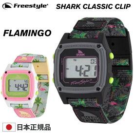 Freestyle フリースタイル 腕時計 SHARK CLASSIC CLIP - FLAMINGO シャーク クラシック クリップ デジタル時計 ナイロンベルト メンズ レディース 男女兼用 ユニセックス プレゼント 【あす楽対応】