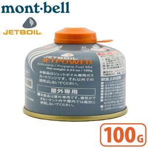 アウトドア クッカー mont-bell モンベル #1824332 ジェットボイル ジェットパワー100G JETBOIL 調理器具 コンロ ガスカートリッジ キャンプ 【あす楽対応】