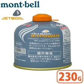 アウトドア クッカー mont-bell モンベル #1824379 ジェットボイル ジェットパワー230G JETBOIL 調理器具 コンロ ガスカートリッジ キャンプ 【あす楽対応】