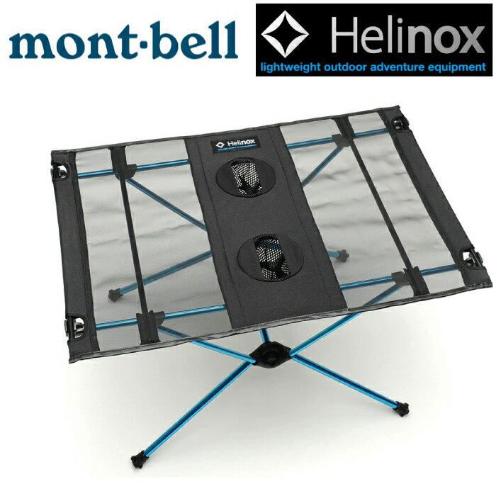アウトドアテーブル mont-bell モンベル #1822161 Helinox ヘリノックス Table One テーブルワン ポータブル キャンピングテーブル 折り畳みテーブル 超軽量 【あす楽対応】