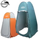 ポップアップテント MOSCO モスコ 着替え用テント お着替えテント 簡易トイレ 簡易シャワー室 簡易テント 簡易更衣室 …