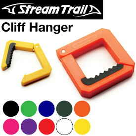 StreamTrail ストリームトレイル バッグハンガー CLIFF HANGER クリフハンガー バックハンガー バックパック ショルダーバッグ トートバッグ 【あす楽対応】【ゆうパケット対応】