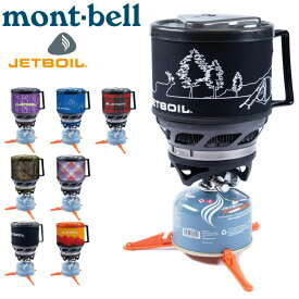 アウトドア クッカー mont-bell モンベル #1824381 ジェットボイル ミニモ JETBOIL MiniMo 調理器具 コンロ バーナー キャンプ 【あす楽対応】
