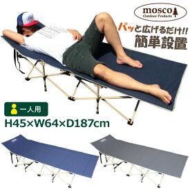 キャンプ ベッド コット MOSCO モスコ アウトドア ベッド キャンピングコット キャンピングベッド 簡易ベッド 折りたたみ式 イス 便利グッズ 【あす楽対応】