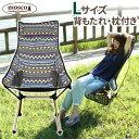 アウトドア チェア MOSCO モスコ Lサイズ 背もたれ 枕付き アウトドアチェアー 折りたたみ 軽量 椅子 アルミチェア コンパクト ツーリング キャンプ ...