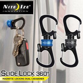 NITEIZE ナイトアイズ MAGNETIC SLIDE LOCK 360° マグネットスライドロックカラビナー S字フック カラビナ キーホルダー キーリング 【あす楽対応】【ゆうパケット対応】