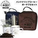 WILLOW ウィロー ポータブルコーヒーセット WLAC-401 Coffee Set ポーチ コーヒーミル ドリッパー付き ハンドドリップ…