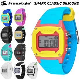 Freestyle フリースタイル 腕時計 SHARK CLASSIC SILICONE シャーク クラシック シリコン デジタル時計 ラバーベルト メンズ レディース 男女兼用 ユニセックス プレゼント 【あす楽対応】