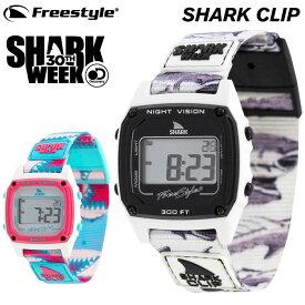 Freestyle フリースタイル 腕時計 SHARK CLASSIC CLIP SHARK WEEK シャーク クラシック クリップ デジタル時計 ナイロンベルト メンズ レディース 男女兼用 ユニセックス プレゼント 【あす楽対応】