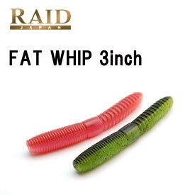 レイドジャパン FAT WHIP3