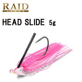 レイドジャパン HEAD SLIDE 5g
