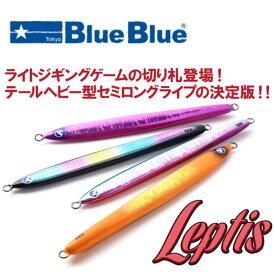 ブルーブルー レプティス130g