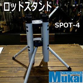 ムカイ ロッドスタンド SPOT-4