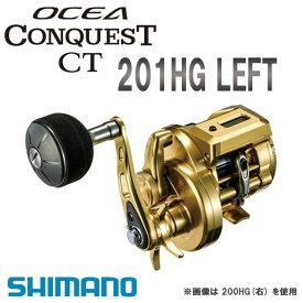 シマノ '18 オシア コンクエストCT 201HG LEFT
