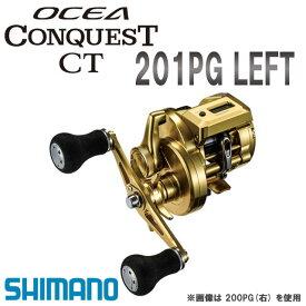 シマノ '18 オシア コンクエストCT 201PG LEFT