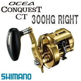 シマノ '18 オシア コンクエストCT 300HG RIGHT