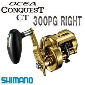 シマノ '18 オシア コンクエストCT 300PG RIGHT