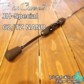 ヤマガブランクス ブルーカレント JH スペシャル 62/TZ NANO