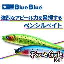 ブルーブルー フォースガイル160F