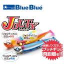 ブルーブルー ジョルティ30セット