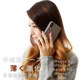 [GinzaBox]iphone8 ケース iphone8 ケース 手帳型 iphone x ケース iphone 8 plus ケース 手帳 iphone x ケース iphone x ケース 手帳型 iphone 8 plus ケース 手帳 アイフォン8 ケース 手帳型 アイフォン8ケース アイフォンx ケース 手帳型 アイフォンxケース