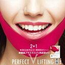 【正規品】エイバジャルパーフェクト V リフティング 新製品販売記念2+1限定 パーフェクト V リフティング あごマスク…