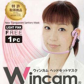 ウィンカム ヘッドセットマスク 1pc 1個入り wincam headset mask 透明衛生マスク プラスチックマスク 業務用マスク 笑顔の見えるマスク 接客マスク 防曇 抗菌加工 洗える 繰り返し利用可