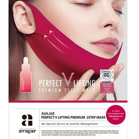 【2021年新商品】Avajar perfect v lifting premium 2step mask エイバジャル パーフェクト V リフティング プレミアム 2step マスク あご たるみ 解消 引き上げ グッズ