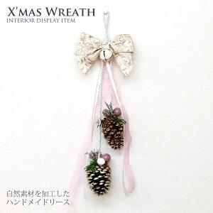 クリスマスリボンリース50cm (シルバー)【ドアリース】【クリスマス】【リース】【アンティーク】【XMAS】【インテリア】【玄関】【飾り】【かわいい】【アーティフィシャル】【ベル付
