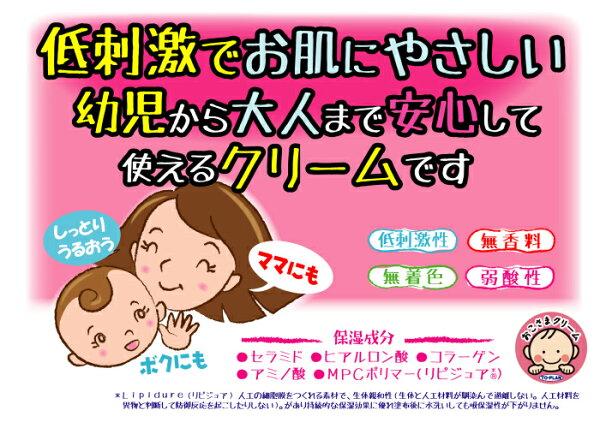 おこさまクリーム30g【無着色・無香料・弱酸性(㏗6.1)保湿クリーム