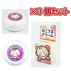 おこさまクリーム 30g【無着色・無香料・弱酸性】保湿クリーム 3個セット