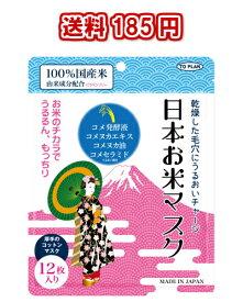 日本のお米マスク 12枚入り【送料無料】