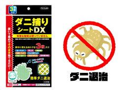 【有害な物質は使っていない】ダニ捕りシートDX(3枚入り)【送料無料】