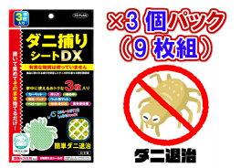 【有害な物質は使っていない】ダニ捕りシートDX 3枚入り×3パック 9枚セット【送料無料】