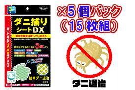 【有害な物質は使っていない】ダニ捕りシートDX 3枚入り×5パック 15枚セット【送料無料】