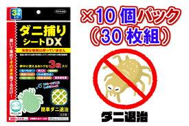 【有害な物質は使っていない】ダニ捕りシートDX 3枚入り×10パック 30枚セット【送料無料】