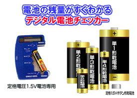 【送料無料】スマイルキッズ デジタル電池チェッカーII ADC-07