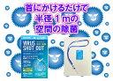 首からかけるだけの除菌ブロッカー ウイルスシャットアウト【送料無料】