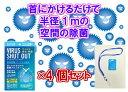 首からかけるだけの除菌ブロッカー ウイルスシャットアウト4個セット【送料無料】