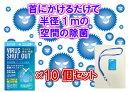首からかけるだけの除菌ブロッカー ウイルスシャットアウト10個セット【送料無料】