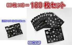 【外出時のナプキンや尿漏れパッドの処理に】携帯用エチケットケース 30枚×6個 180枚セット【送料無料】