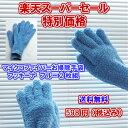 楽天スーパーセール特別価格 マイクロファイバーお掃除手袋 フッキーナ 2枚入り ブルー【送料無料】