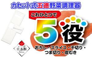 【送料無料】パール金属 ベジライフ カセット式五徳野菜調理器CC-1002