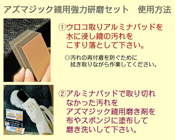 アズマジック鏡用強力研磨セット使用方法