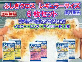 【油汚れが水拭きだけで落ちる】ふしぎクロスレギュラーサイズ6枚セット25×15cm (ピンク・イエロー・アイボリー各2枚)【日本製】送料無料