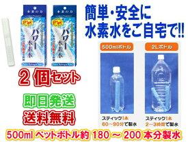 【ご家庭で簡単に水素水が作れます】パワー水素水 (1本入り)2個セット【送料無料】